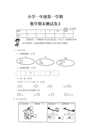 小学一年级第一学期数学期末测试卷2.doc