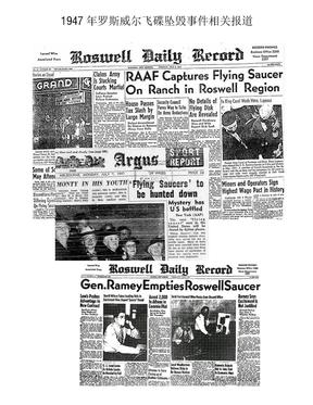1947年罗斯威尔事件---50.doc