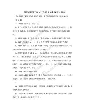 《城镇道路工程施工与质量验收规范》题库.doc
