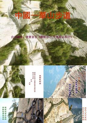 中國--華山步道【wq发】.ppt