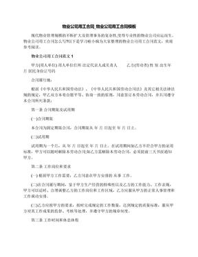 物业公司用工合同_物业公司用工合同模板.docx