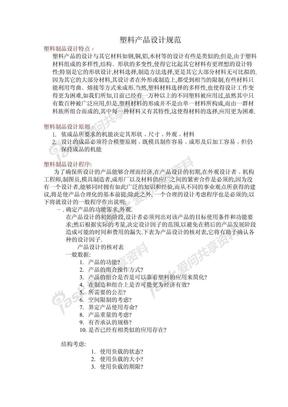 塑胶产品设计规范.pdf