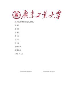 广东工业大学选修课论文封面.doc