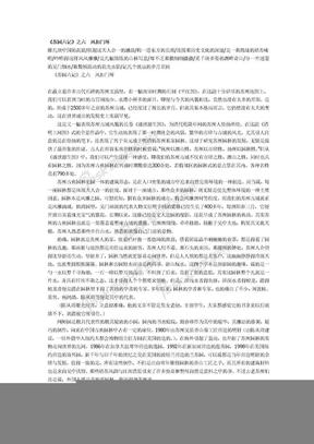 CCTV《电视纪录片》CCTV《电视纪录片》苏园六记.doc