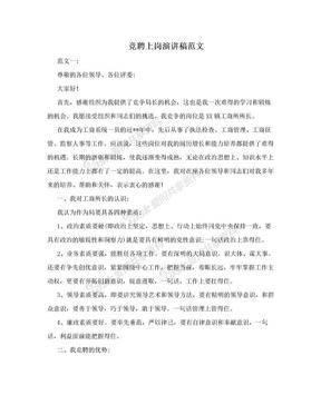 竞聘上岗演讲稿范文.doc