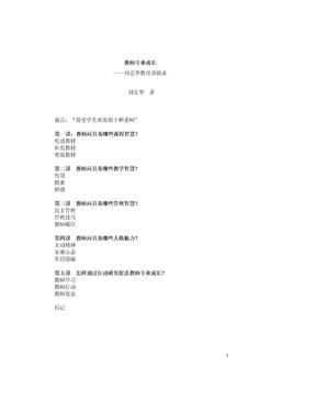 教育演讲录.doc