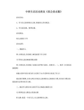 中班生活活动教案.doc