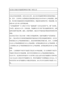北京加大奖励合同能源管理项目节煤一吨奖八百.doc