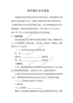 研学旅行安全预案54879.doc