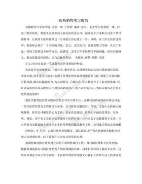 医药销售实习报告.doc