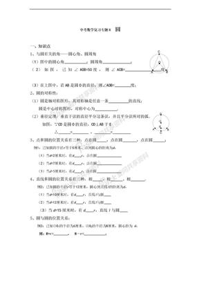 中考数学复习专题中考数学复习专题八:圆.doc