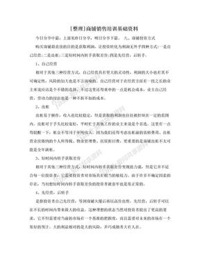 [整理]商铺销售培训基础资料.doc