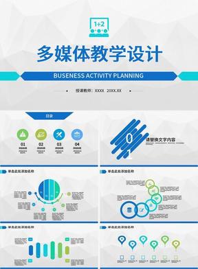 绿青蓝色多媒体信息化教学设计PPT模板.pptx