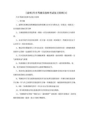 [说明]汽车驾驶员技师考试复习资料[4].doc