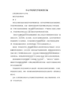 中心学校现代学校制度汇编.doc