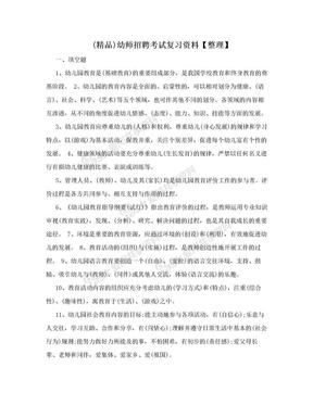(精品)幼师招聘考试复习资料【整理】.doc