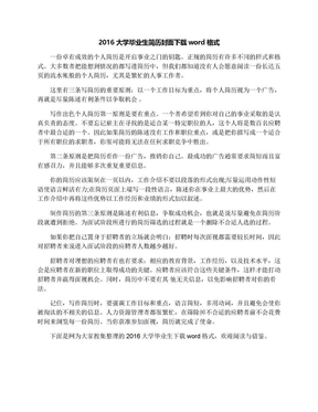 2016大学毕业生简历封面下载word格式.docx