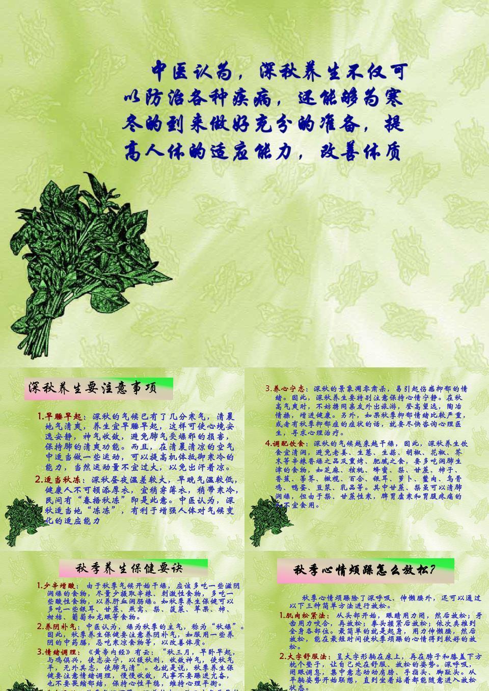 秋季养生保健.ppt