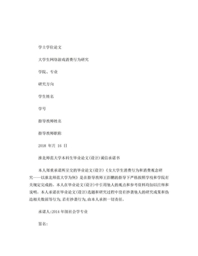 大学生网络游戏消费行为研究.doc