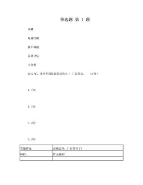 继续教育知识产权百分卷.doc