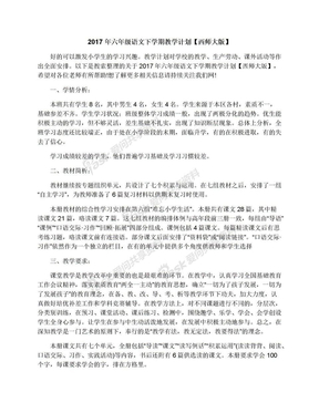 2017年六年级语文下学期教学计划【西师大版】.docx