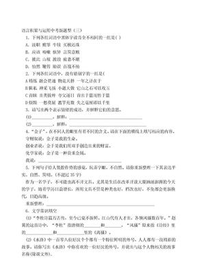 语言积累与运用中考新题型(三.doc