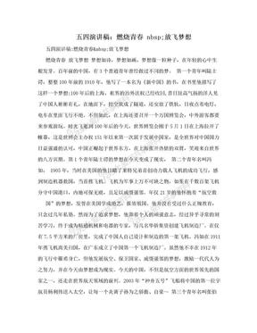 五四演讲稿:燃烧青春 nbsp;放飞梦想.doc