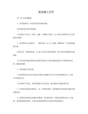 钻井液工艺学.doc