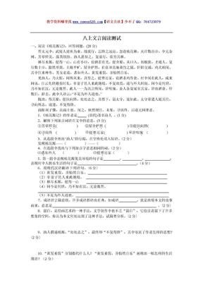 【人教版】七年级上册文言文阅读测试练习及答案.doc