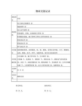 承接查验表格(资料).doc
