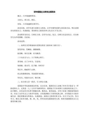 初中爱国主义教育主题班会.docx