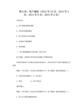 中级会计实务课件8.doc