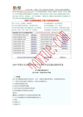 2009年银行从业资格考试个人理财考试真题试题和答案.doc