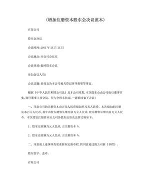 增加注册资本股东会决议.doc