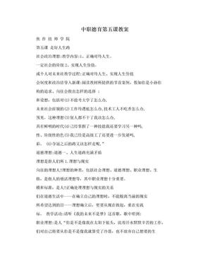 中职德育第五课教案.doc