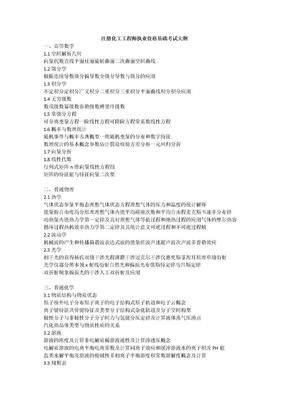 注册化工工程师执业资格基础考试大纲.doc