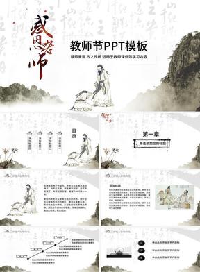 教师节古文教学等古风PPT模板 .pptx