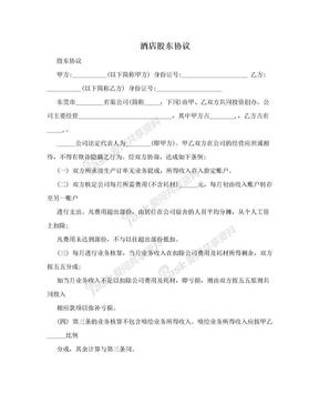 酒店股东协议.doc