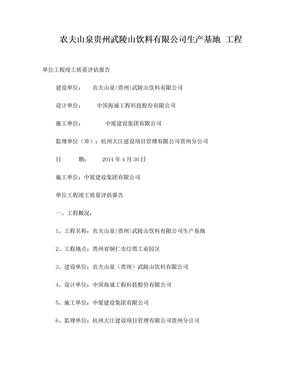 单位工程竣工验收自评报告(农夫山泉).doc