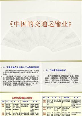 高考区域地理复习课件:中国地理(中国的交通运输业).ppt
