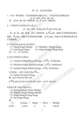山东大学习工程化学课后题解答1.pdf