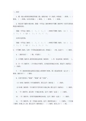 小学四年级数学易错题.doc