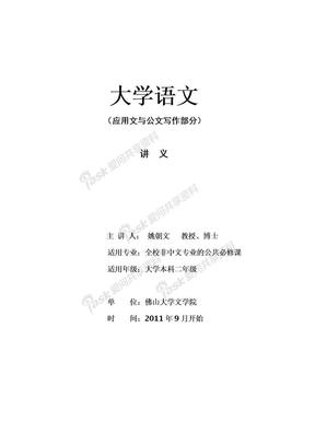 语文大学语文讲义(应用文与公文写作 部分).doc