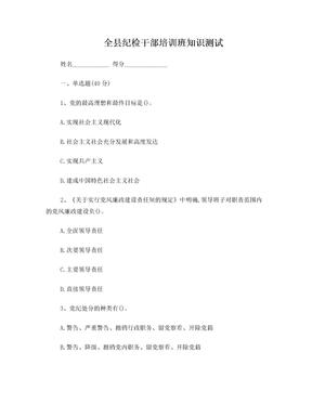 纪检监察干部培训试卷.doc
