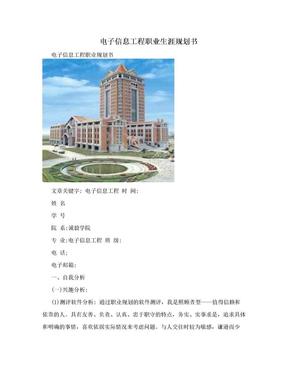 电子信息工程职业生涯规划书.doc