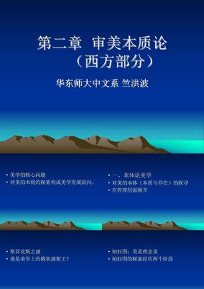 审美本质论(西方).ppt