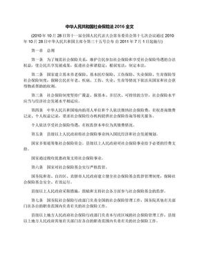 中华人民共和国社会保险法2016全文.docx