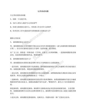 记者面试问题.docx