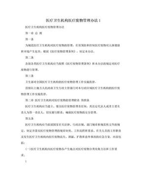 医疗卫生机构医疗废物管理办法1.doc