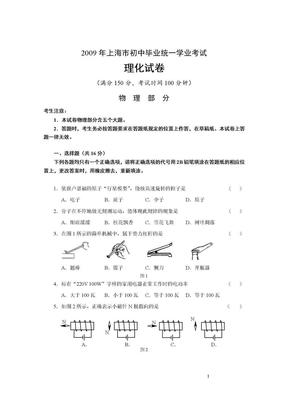2009年上海中考物理试题及答案.doc